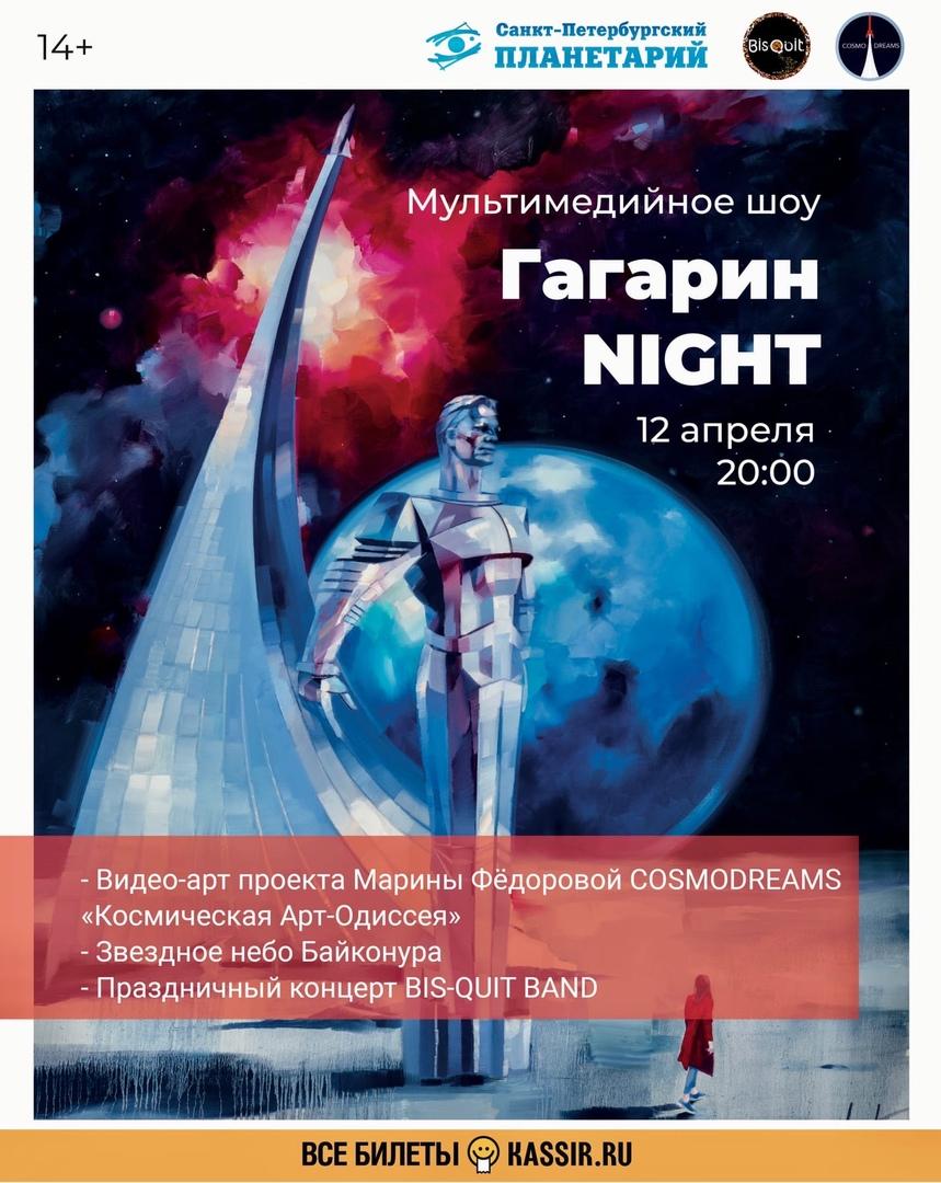 St. Petersburg Planetarium